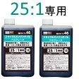 ガレージ・ゼロ 混合燃料用オイル 25:1専用 2サイクルエンジンオイル 1L×2本 (FDグレード)