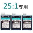 ガレージ・ゼロ 混合燃料用オイル 25:1専用 2サイクルエンジンオイル 1L×3本 (FDグレード)