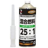 ガレージ?ゼロ 25:1 混合燃料 1L 【混合燃料/混合油/混合ガソリン/ガソリンミックス/ミックスガソリン】