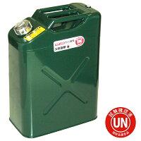 ガソリン携行缶20L緑縦型[UN規格・消防法適合品]/ガソリンタンク/亜鉛メッキ鋼板*送料無料(北海道・沖縄・離島は除く)