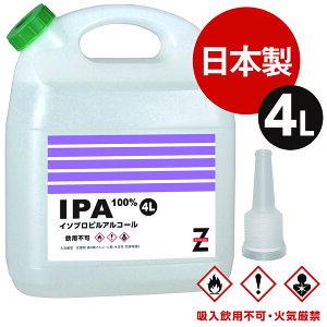 ガレージ イソプロピルアルコール プロパノール イソプロパノール