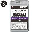 ガレージ・ゼロ タービンオイル (作動油 ISO VG.32) 18L/機械油/機械オイル/マシン油/