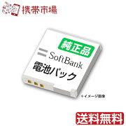 【期間限定特価】 PMBBH2 電池パック SoftBank 中古 純正品 バッテリー 401PM COLOR LIFE 5 WATERPROOF 【あす楽対象】【ネコポス発送】【代金引換不可】【ランクC】