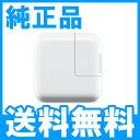 【Apple】【純正品】【iPhone】【iPad】【送料無料】 10W USB電源アダプタ 充電器 ...