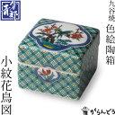 九谷焼 小箱・ジュエリーボックス 九谷焼色絵陶箱 〜彩〜 小紋花鳥図