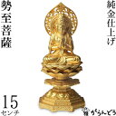 【送料無料】 仏像 勢至菩薩 15cm