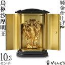 【送料無料】仏像 烏枢沙摩明王(うすさまみょうおう)像 トイレの神様 10.3cm