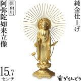 【送料無料】仏像 阿弥陀如来立像 浄土真宗 御東用 15.7cm