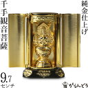 【送料無料】 仏像 千手観音菩薩 厨子 9.7cm