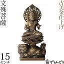 【送料無料】仏像 文殊菩薩 古美金 15cm