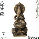 仏像 文殊菩薩 古美金 7cm