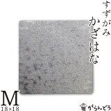 錫 すずがみ(錫紙) かざはな M 18×18(cm) syouryu シマタニ昇龍工房