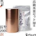 【送料無料】茶筒 開化堂 銅製 長型200g 国産一番荒茶50gセット