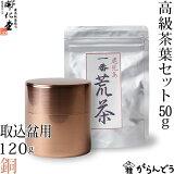 【送料無料】茶筒 開化堂 銅製 取込盆用120g 国産一番荒茶50gセット