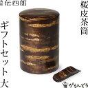 【送料無料】茶筒 桜皮 総皮茶筒 無地皮 大ギフトセットA-23 藤木伝四郎商店