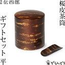 【送料無料】茶筒 桜皮 総皮茶筒 無地皮 平ギフトセットA-22 藤木伝四郎商店