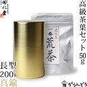 【送料無料】茶筒 開化堂 真鍮製 長型200g 国産一番荒茶50gセット