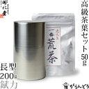 【送料無料】茶筒 開化堂 ブリキ製 長型200g 国産一番荒茶50gセット