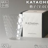松徳硝子(うすはり) KATACHI(V-01) 格子 グラス・コップ