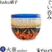 【送料無料】 江戸切子 ぐい呑み 火華 amber 瑠璃色 haku硝子