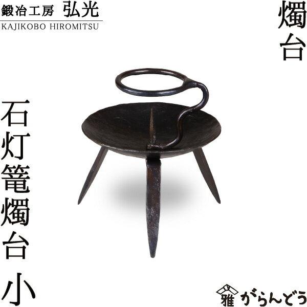 【送料無料】和ろうそく 石灯篭燭台(小) 鍛冶工房弘光 ろうそく立て