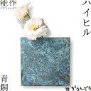 【送料無料】 能作 フラワーベース ハイヒル 青銅 花器 花...
