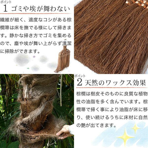 棕櫚束子 中トラ 山本勝之助商店 かねいち た...の紹介画像3