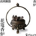 【送料無料】香炉 花篭香炉 高岡銅器