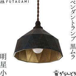 【送料無料】 ペンダントランプ FUTAGAMI フタガミ ペンダントライト 黒ムラ 明星 小 照明 二上