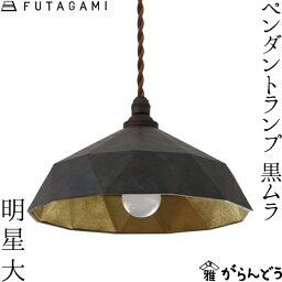 【送料無料】 ペンダントランプ FUTAGAMI フタガミ ペンダントライト 黒ムラ 明星 大 照明 二上