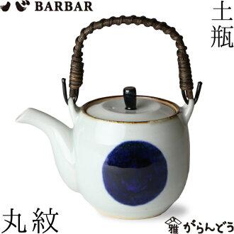 茶壺胡看到烤的巴巴購物伊呂波茶壺圓頂 Ramon 費爾南德斯 · 莫拉萊斯