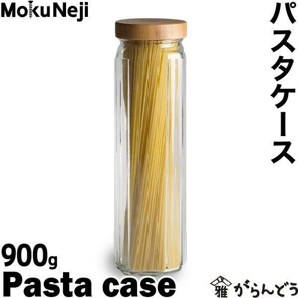 モクネジ パスタケース MokuNeji Pasta case 保存容器 保存瓶