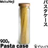 【レビューを書いて3%OFF?】モクネジ パスタケース MokuNeji Pasta case 保存容器?保存瓶
