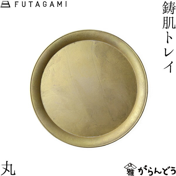 【送料無料】トレイ・お盆 FUTAGAMI 鋳肌トレイ 丸 二上