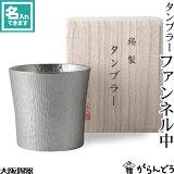 【送料無料】【名入れ無料】錫 酒器 ビアグラス 大阪錫器 タンブラー ファンネル中 ビアカップ・ビアマグ