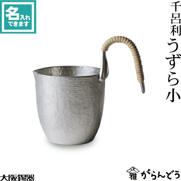 【送料無料】 錫 千呂利 大阪錫器 うずら小 徳利・片口