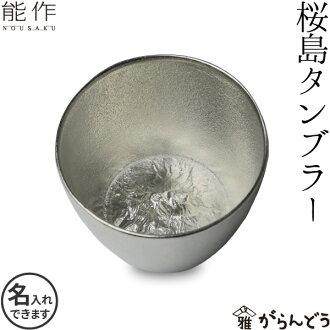 燒酒杯燒酒玻璃功能膜櫻桃島酒杯這錫 100%清酒和啤酒杯子