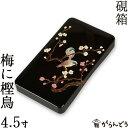 【送料無料】 硯箱 すずり箱 螺鈿(らでん) 梅に樫鳥4.5寸 高岡漆器