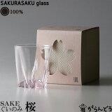 100% サクラサクグラス【SAKURASAKU glass】 SAKE(サケ)桜色 さくらさくグラス 酒器 ぐい呑み・お猪口