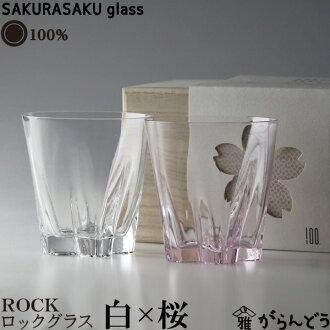 100%佐久玻璃岩 (岩石) 紅色和白色雙玻璃的緣故岩石玻璃杯櫻櫻