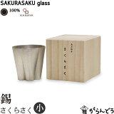 【送料無料】100% サクラサクグラス【SAKURASAKU glass】 錫 タンブラー小 さくらさくグラス 酒器 ぐい呑み・ロックグラス