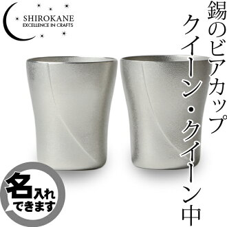 05P05Dec15SHIROKANE 和聖西羅藤啤酒杯子啤酒錫啤酒杯子女王/王后集 (中等) 300 毫升啤酒和日本清酒高田製作所