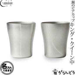 【送料無料】【名入れ】SHIROKANE・シロカネ ビアマグ ビアグラス 錫のビアカップ キング・クイーンセット(中)300ml ビアジョッキ・酒器 高田製作所