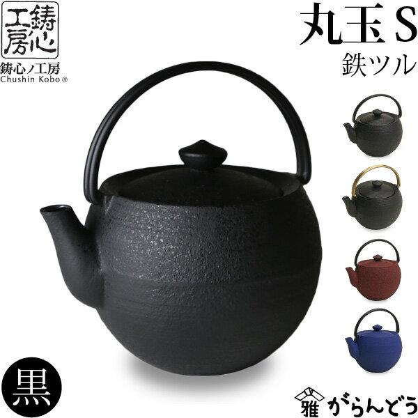 【送料無料】急須・ティーポット 鋳心ノ工房 丸玉S黒 鉄つる