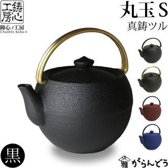 茶壺和茶壺中信藤工作室多摩 / S 黑色黃銅