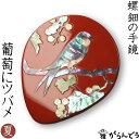 【送料無料】 手鏡 ハンドミラー 葡萄(ぶどう)にツバメ(漆) 螺鈿(らでん)
