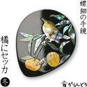 【送料無料】 手鏡 ハンドミラー 橘(たちばな)にセッカ(漆) 螺鈿(らでん)