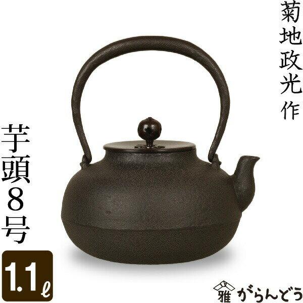 【送料無料】鉄瓶 芋頭8号 菊地 政光・菊池 政光作 茶道具