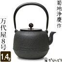 【送料無料】鉄瓶 万代屋 菊池 浄慶作 茶道具