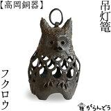 【】【レビューを書いて3%OFF♪】灯篭 高岡銅器 フクロウ 灯籠